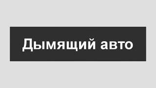 Буйнакск дымящий авто - Buinaksk fuming car