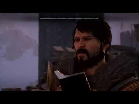 Dragon Age: Inquisition. Хоук и Инквизитор. Диалог. Часть 1