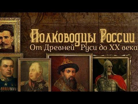 Константин Рокоссовский. Полководцы