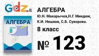 № 123- Алгебра 8 класс Макарычев