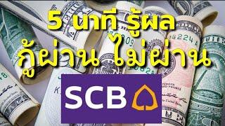 5 นาที รู้ผล กู้เงินกับ ไทยพาณิชย์ สินเชื่อ Your Loan ผ่าน SCB Easy ด้วยระบบ Data Lending