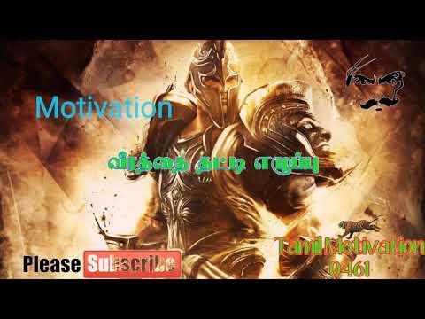 Tamil Motivation! வீரத்தை தட்டி எழுப்பு !Status Video