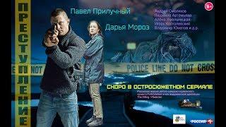 Прилучный.мажор.ПРЕСТУПЛЕНИЕ!!! С 24 июля канал Россия-1 в 21.00 мск