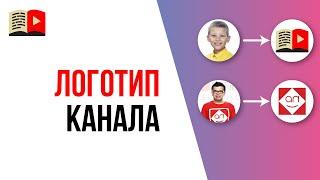 Что лучше использовать в качестве логотипа для YouTube канала   фотографию или картинку?