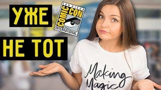 Comic Con УЖЕ НЕ ТОТ! Куклы Mattel на SDCC 2016