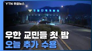 우한 교민들 고국에서 첫 밤...오늘 추가 수용 / YTN