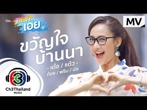 ขวัญใจบ้านนา Ost.รักจังเอย    เต๋อ, แต้ว, ก้อง, พริม, ปอ   Official MV - วันที่ 05 Mar 2019