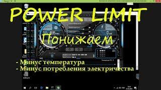 Power Limit в Msi Afterburner | Майнинг