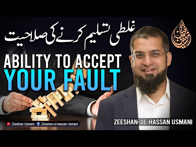 Ability to Accept Your Fault - غلطی تسلیم کرنے کی صلاحیت
