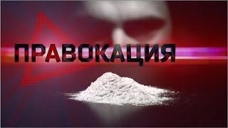 Наркотики с доставкой на дом(, 2015-12-22T17:35:15.000Z)
