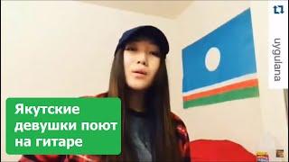 Якутские девушки поют на якутском языке