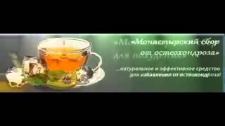 Где купить монастырский чай видео. О том где купить монастырский чай