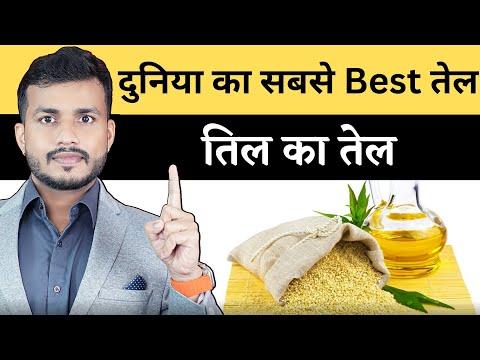 158.Duniya ka best Tel Hai Til Tel||World Best Oil In Ayurveda By Dr Arun
