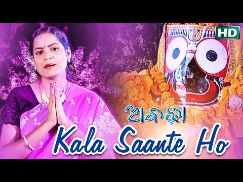 KALA SAANTE HO କଳା ସାନ୍ତେ ହୋ || Album-Abadha || Sangita Muduli || Sarthak Music