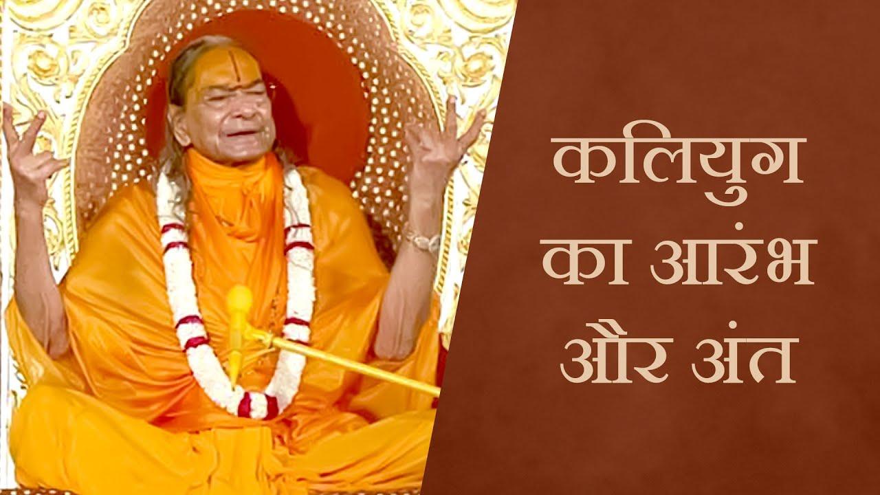 कलियुग का आरंभ और अंत : Jagadguru Shri Kripalu Ji Maharaj