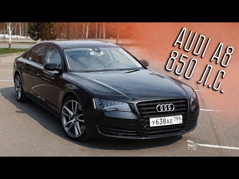 Убийца суперкаров за ₽2 млн — 850 л.с. Audi A8 VS Audi R8