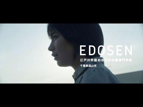 のん EDOSEN CM スチル画像。CM動画を再生できます。
