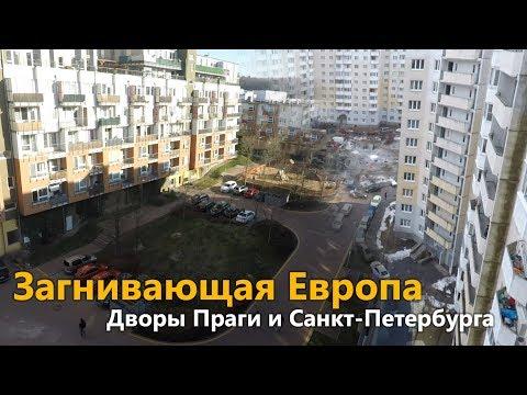 Загнивающая Европа: дворы Праги и Санкт-Петербурга