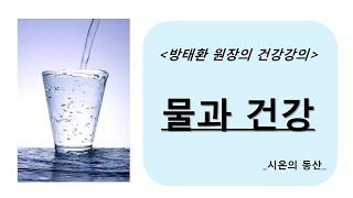 [방태환원장의 건강강의] 물과 건강 _시온의 동산 (물 마시는 방법, 암 요양원)_