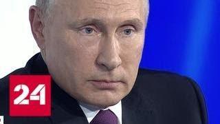 Путин: мы не угрожаем, а предупреждаем - Россия 24