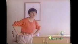 ルームシャルダン CM【山口智子】1994 エステー化学