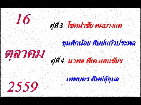 วิจารณ์มวยไทย 7 สี อาทิตย์ที่ 16 ตุลาคม 2559 (คู่ที่ 3,4)