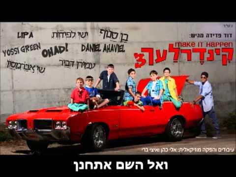 שמע ה' I קינדרלעך Shema Hashem I Kinderlach