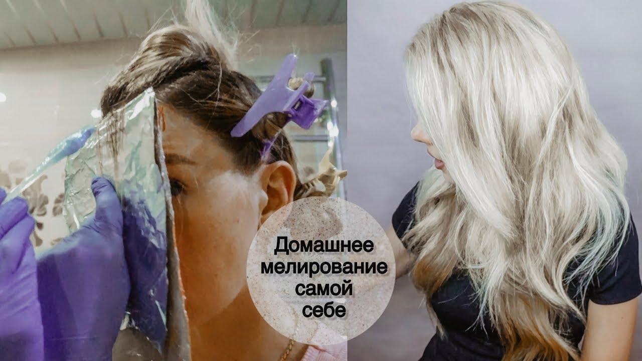 Мелирование волос самой себе ❤ Тонирование волос в домашних условиях
