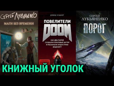 «Порог», «Маги без времени», «Повелители DOOM» — Михаил Судаков и свежей литературе