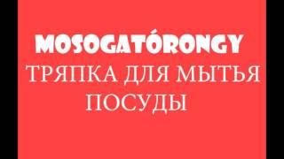 """Венгерский язык """"Урок 10 - Кухня"""""""