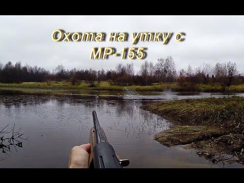 Охота на утку с ружьем МР-155. (на севере Республики Коми) яркий момент.