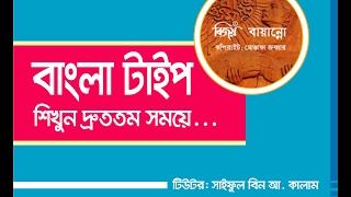 How to type Bangla using Bijoy 52 (বাংলা টাইপ শিখুন সবচেয়ে সহজ পদ্ধতিতে)
