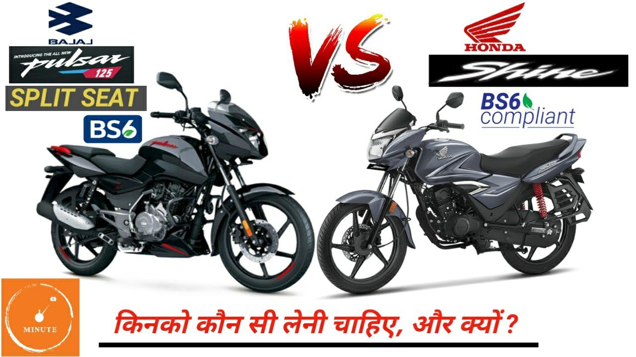 2020 Bajaj Pulsar 125 BS6 Vs Honda Shine 125 BS6 | Mileage | On Road Price | Top Speed | minute