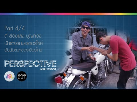 PERSPECTIVE : ตี๋ ส่องแสง | นักแต่งรถมอเตอร์ไซค์อันดับต้นของเมืองไทย [11 ต.ค. 58] (4/4) Full HD