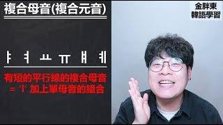 韓文字母的發音 - 11個複合母音 (發音004)_金胖東 韓語學習