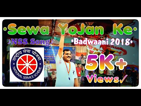 सेवा योजना के  NSS State Camp 2018 Badwani