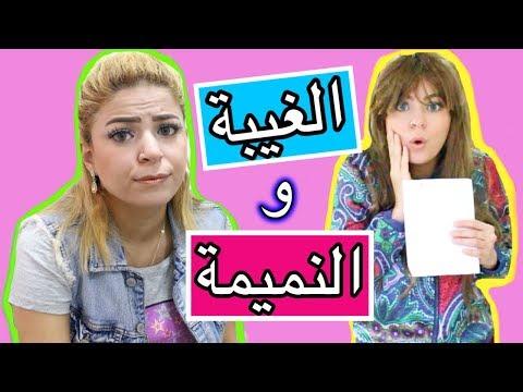 انواع مشاكل البنات  | الغيبة والنميمة !! 🗣👂🏼 Some Of Girls Problems !