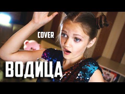 ВОДИЦА  |  Ксения Левчик  |  cover Ольга Бузова