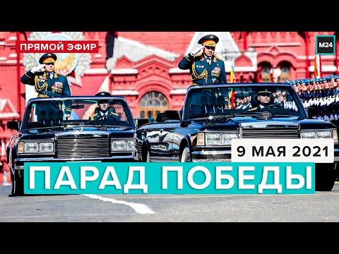 ПАРАД ПОБЕДЫ 2021 В МОСКВЕ | Прямая трансляция - Москва 24