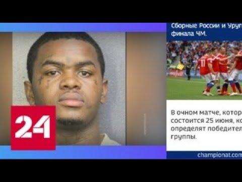 В США задержан подозреваемый в убийстве рэпера  XXXTentacion - Россия 24