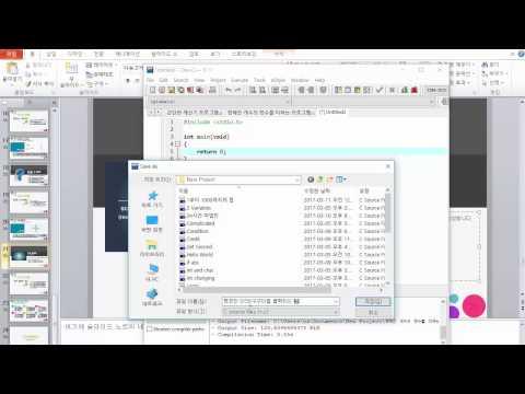 C언어 기초 프로그래밍 강좌 8강 - 기본 입출력(Input Output) (C Programming Tutorial For Beginners 2017 #8)