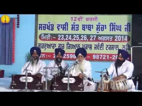 Sant Baba Sucha Singh ji - 12th Barsi (2014) : Bhai Balbir Singh ji
