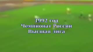 Лучшие голы воронежского Факела сезонов 1991 1992 1993 годов