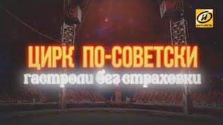 Цирк по советски. Гастроли без страховки