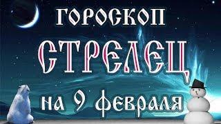 Гороскоп на 9 февраля 2018 года Стрелец