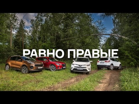 Тест драйв Toyota RAV4, Mazda CX 5, Nissan Qashqai и Kia Sportage