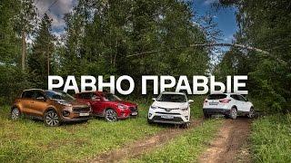 Тест-драйв Toyota RAV4, Mazda CX-5, Nissan Qashqai иKia Sportage(В очередном четверном цикле сошлись самые популярные кроссоверы России: Toyota RAV4, Mazda CX-5, Nissan Qashqai и Kia Sportage...., 2016-08-25T05:52:06.000Z)
