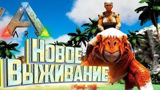 Нашёл ОГРОМНОГО Листрозавра - ARK Survival Pugnacia мод #1