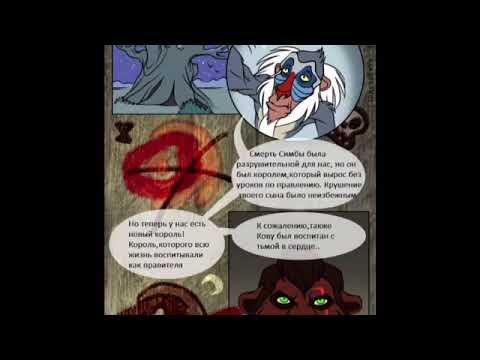 Комикс Король Лев: возрождение (обман. 2 часть)