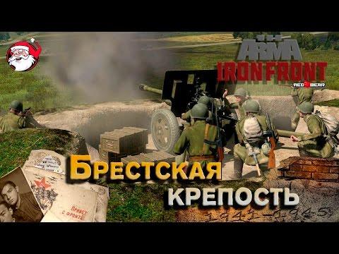 Брестская крепость [Arma